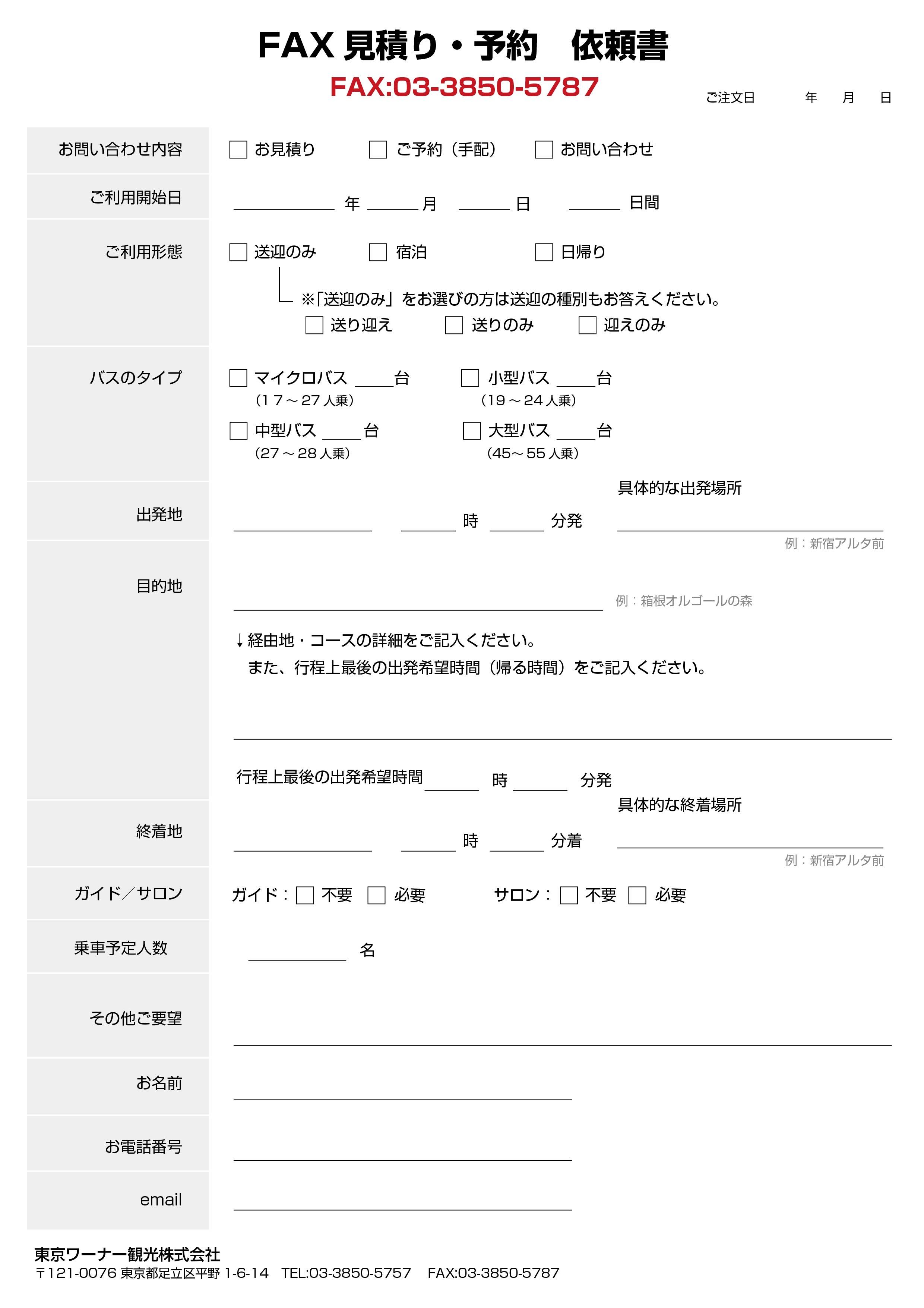 fax見積り 予約用紙 貸切バス 送迎バスのことなら 東京ワーナー観光